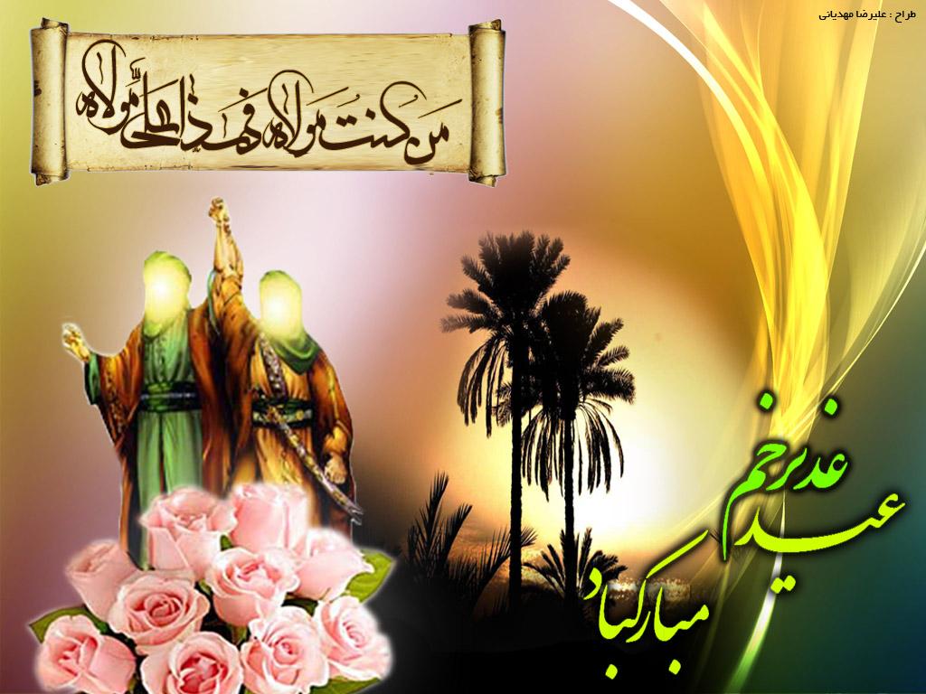 eid-ghadir