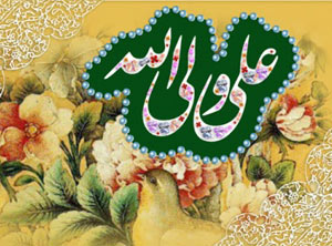 Image result for مولا علی