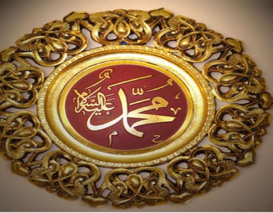 Prophet-Muhammad-Names-Desktop-Backgrounds