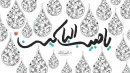 Ya.Habib_.AlBakin_Ashk
