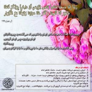 Rabana-Zahramedia (14)