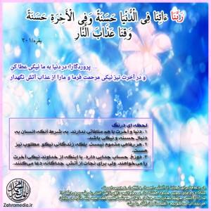 Rabana-Zahramedia (5)