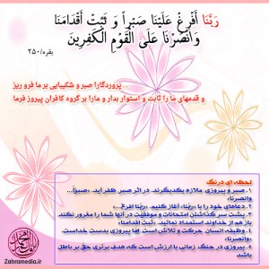 Rabana-Zahramedia (6)