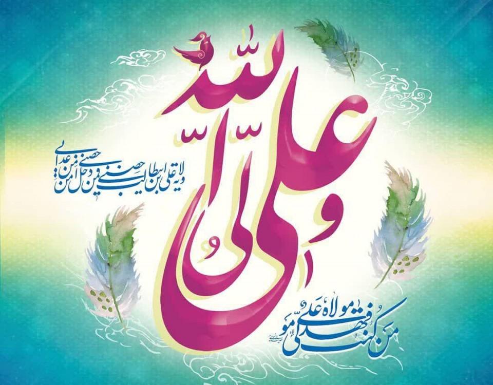 شادی-های-حلال-در-عید-غدیر-۶
