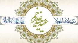 ۲۰۱۹۰۸۱۸-Eid-al-Ghadir-1